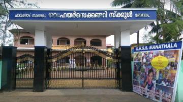 GHSS Manathala
